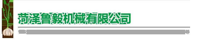 菏泽鲁毅机械有限公司